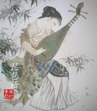 (原创新韵)琵琶(外一首·唢呐) - 江河淸澈 - .