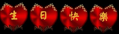 """""""生日快乐""""字体图和祝贺词  - 晚晴 - 冬雪晚晴"""