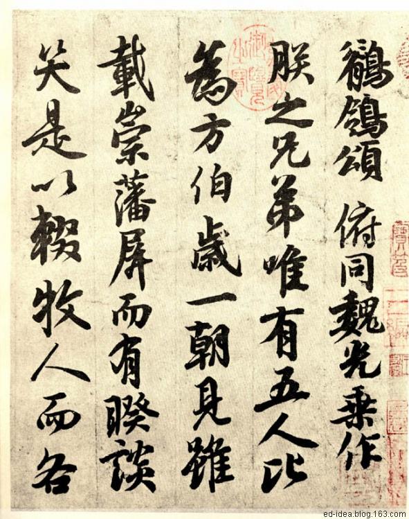 [十三少原创]《三希堂法帖》卷中 - 十三少 - 中国·太阳堂