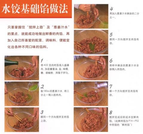 饺子的不同做法  - xinlingganwu777 - 心靈感悟