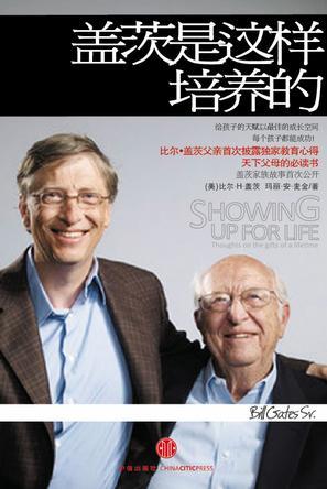 世界首富的慈善基因 - 恒明 - 恒明经管书