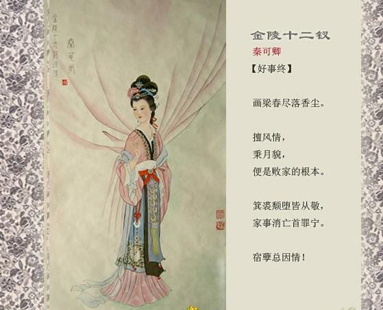 红楼梦诗词全集  - 老排长 - 老排长(6660409)