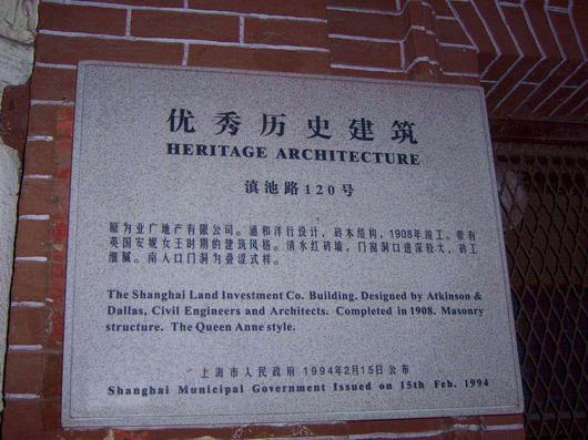 老沈的旧居被政府保护起来了 - 沈宏非 - 馋宗大师
