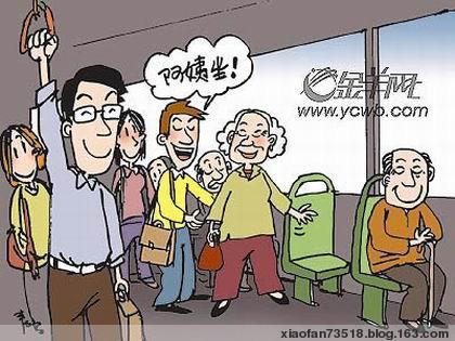 [原]公交车上二三事 - ヾ潇潇ヾ  - 潇潇紫梦园