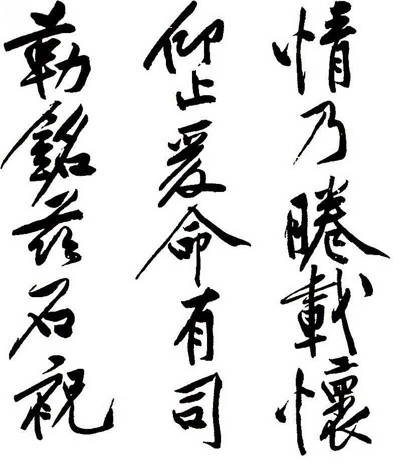 北宋黄庭坚书法《砥柱铭》拍出4.368亿天价 - 明月入怀 - 鸣竹轩
