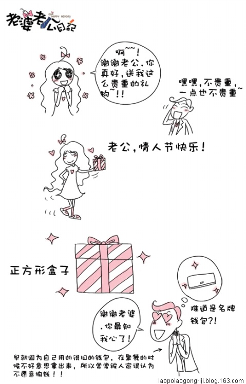 情人節特輯 - 心忆漫记 -