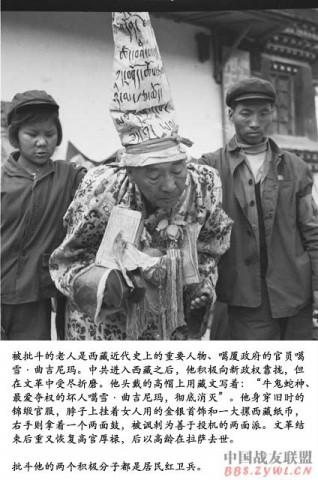 【引用】【历史重现】西藏文革照片首次大公开 - 南园村 - 東明南園村