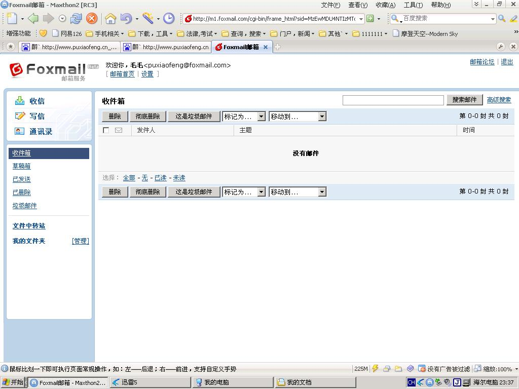 foxmail邮件模板制作