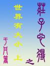 引用 视频讲堂——大师于丹与《庄子心得》《孔子心得》 - 坎坎 - 坎外人