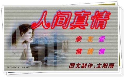 引用 人间真情(音画原创) - 太空草原 - TAIKONGCAOYUAN太空草原