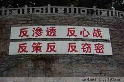 (原创)评:中国海军岸防部队! - 亮★艦! - Sea Quiver