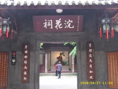 (原创)成都青羊宫 武候祠 杜甫草堂风光攝影(2008.4.27) - czc1201 - 寒山石的博客