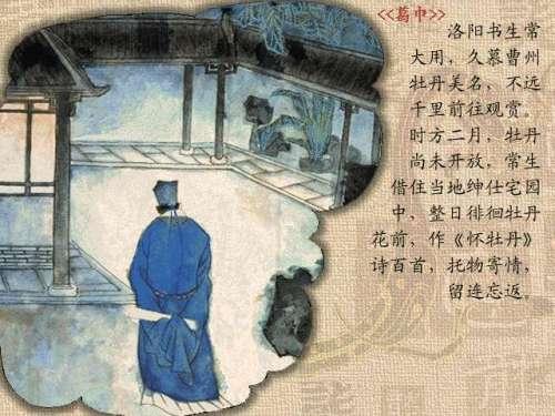 连环画:《聊斋志异》(一)  - 香儿 - .