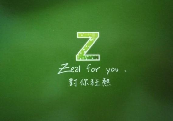 我爱你,从A到Z - Ada - 零点式、旋转  .废墟