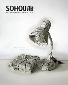 """追赶2.0阅读时代的""""迷幻列车"""" - soho小报 - SOHO小报的博客"""