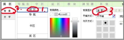 网易博客风格皮肤制作自定义教程 - 亦侬 -                    .