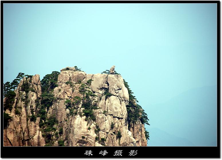 【原创】黄 山 (三) - 珠峰 - 插上飞翔的翅膀