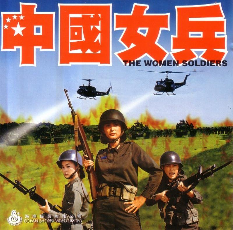 女兵之歌 - 铁道兵1969 - 铁道兵1969的博客【Weblog】