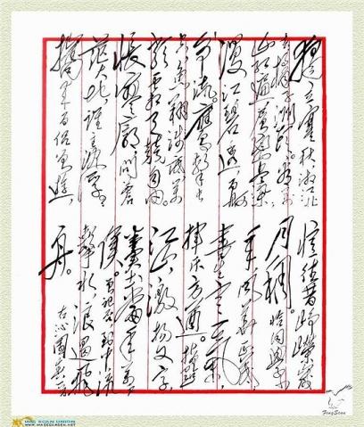 毛泽东书法欣赏 - 無為居士 - 聚美齋
