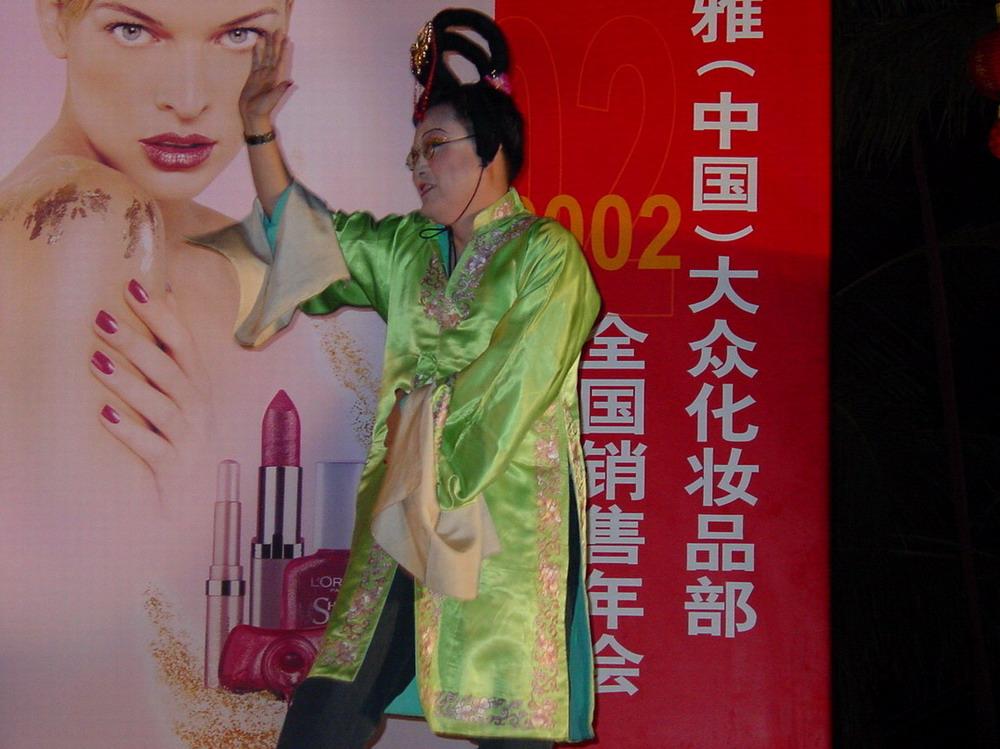 难忘的欧莱雅(中国)海南年会--疯狂搞笑! - yuleiblog - 俞雷的博客
