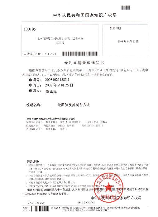 原肽养生系列教材免费下载及相关专利证书 - 养生药膳师QQ3255717 - 养生药膳师