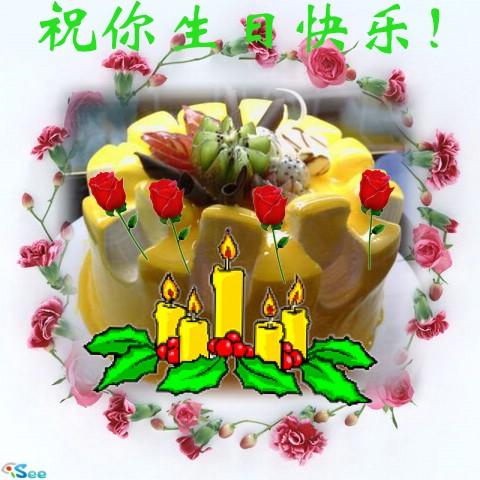 引用 祝贺图片(蛋糕类) - 滴墨斋主 - 滴墨斋主的后花园