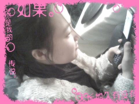 2009年2月15日---2月17日小记 - 老米 - 摩登女郎的王国