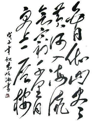 【推介】韶山网评出的全国毛体书法十佳作品选 - guowz2008 - 郭文章毛体书法