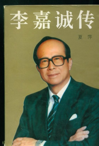 引用  李嘉诚给年轻商人的98条忠告 - tzwgh - 中国人寿理财规划师---王光慧的博客