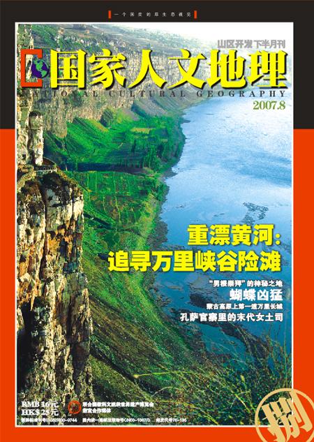 《国家人文地理》2007年第8期 - 国家人文地理 - 《国家人文地理》官方博客
