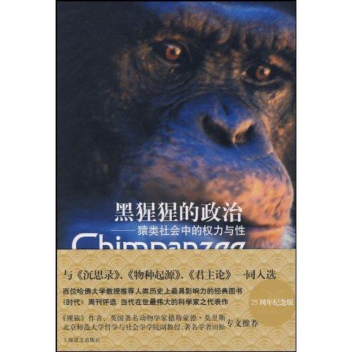 华夏时报113书评:读《黑猩猩的政治》 - 任孟山 - 任孟山