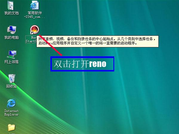 Nero系统盘刻录 - 自然醒 - FLASH 教 学 空 间