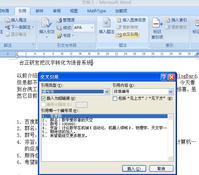 Word2007编辑参考文献及自动更新 - johnlxj - johnlxj的博客