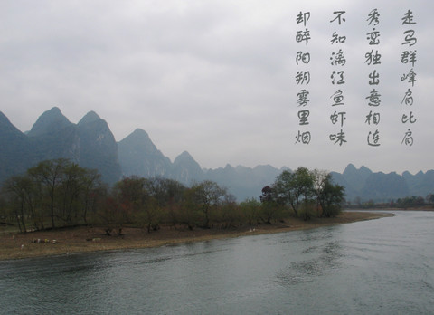 漓江九马峰 - 艾之宁耶 - 自由 梦想 和平