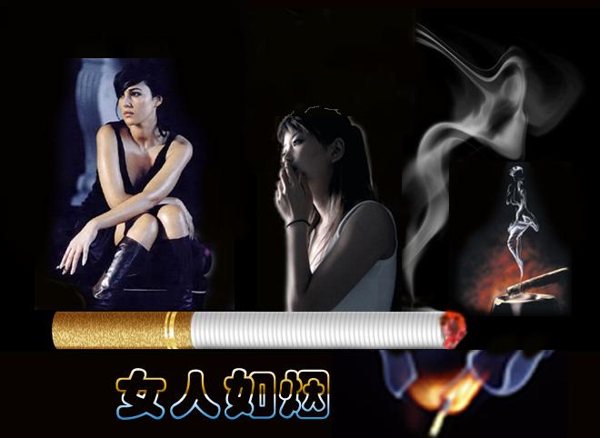 女人如烟 - 空谷幽兰 - 空谷幽兰的博客