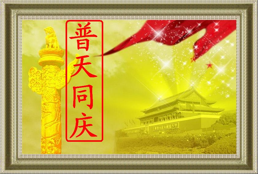 普天同庆国庆60华诞 - 日月星辰 -             日月星辰