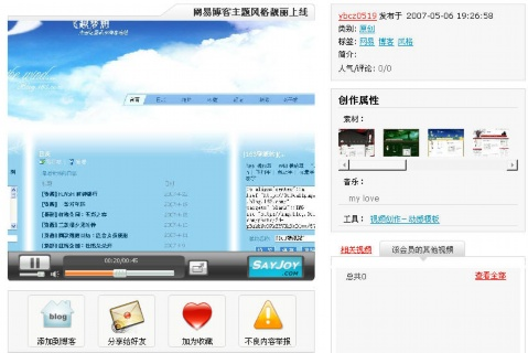 【sayjoy视频制作教程】 - 诗晴 - 衡阳竹器店|衡阳竹器加工|衡阳竹器产品