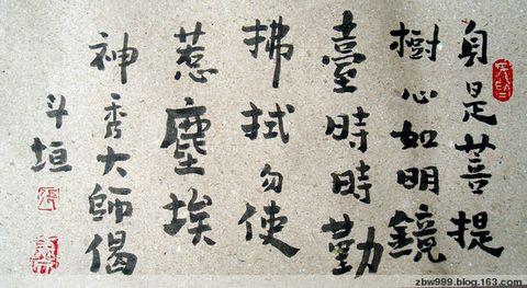 斗垣书法5:神秀大师偈 - 斗垣 - 斗垣的博客