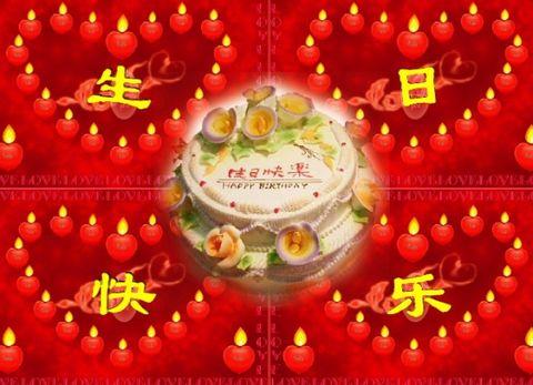 祝中国红雨伞生日快乐 - 冰蝶可依 - .