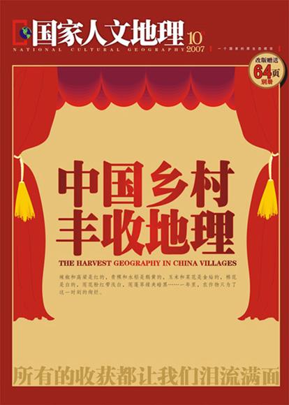《国家人文地理》2007年第10期别册 - 国家人文地理 - 《国家人文地理》官方博客
