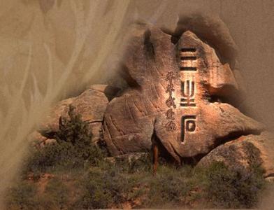 长篇连载◇三生石(6)  清莲仙子 - 中国文学《瀚墨书斋》 - 泛  舟  弄  潮