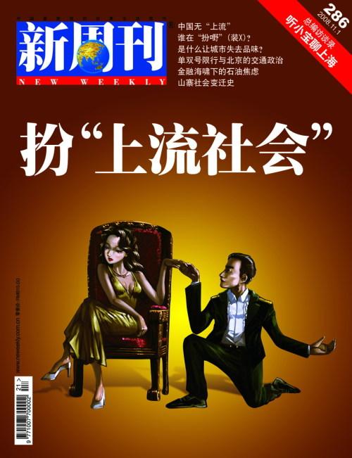 """286期封面专题 扮""""上流社会"""" - 新周刊 - 新周刊"""