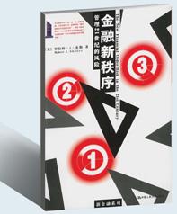 2004年财经图书总动员获奖书封面(节选1) - 恒明 - 恒明经管书