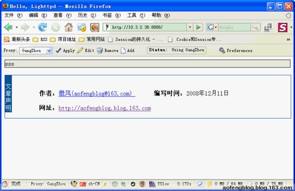 在Linux上安装Lighttpd(LightHttpd) - 傲风 - 傲风的博客