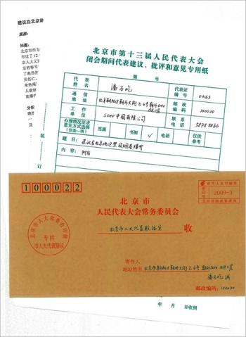 建议在北京地区禁放烟花爆竹 - 潘石屹 - 潘石屹的博客