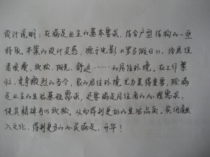 笔迹入门课童鞋作业:洋葱头分析小渔笔迹 - 巫昂 - 巫昂智慧所