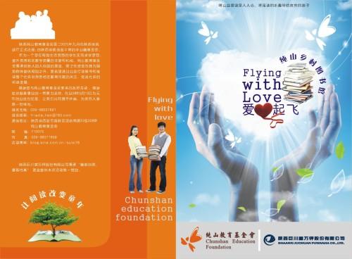 乡村图书馆的宣传设计稿 - 纯山 - 纯山教育基金会
