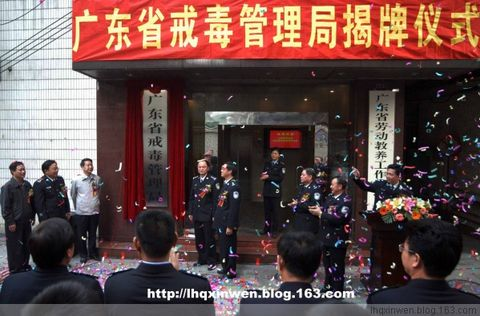 (原创)&9;广东省戒毒管理局挂牌成立(图) - 羊群 - 一群团结友爱的羊