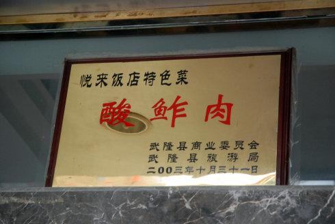 重庆武隆江口镇三道菜 - 刘兵 - 刘兵的博客