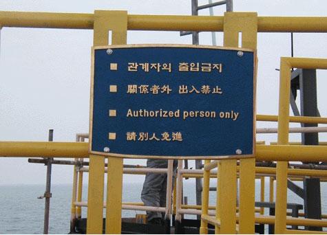 韩国侵犯中国主权在苏岩礁上建平台夺海底资源